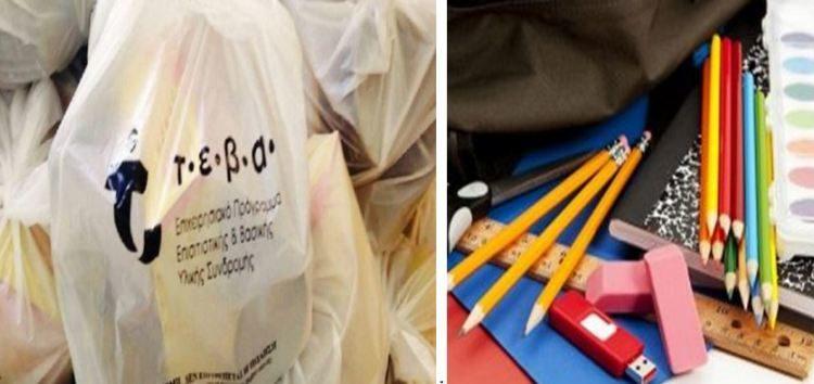 Διανομή προϊόντων στους ωφελούμενους του προγράμματος «Επισιτιστικής και βασικής υλικής συνδρομής ΤΕΒΑ/FEAD»