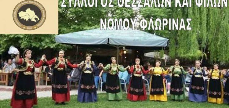 Έναρξη μαθημάτων χορευτικών τμημάτων του Συλλόγου Θεσσαλών Φλώρινας