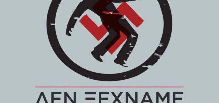 ΣΥΡΙΖΑ: Διαρκής ο αγώνας ενάντια στη φασιστική απειλή