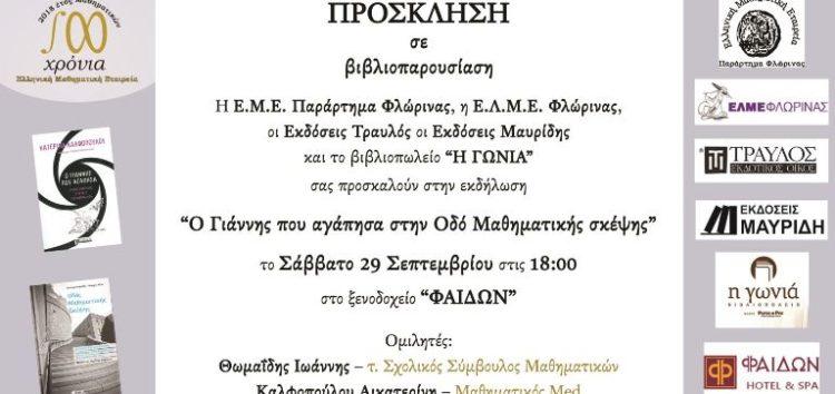 Πρόσκληση σε βιβλιοπαρουσίαση: «Ο Γιάννης που αγάπησα στην Οδό Μαθηματικής σκέψης»