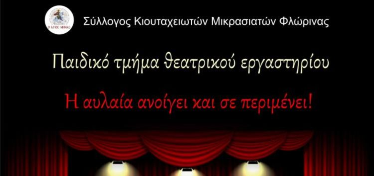 Ίδρυση παιδικού τμήματος στο θεατρικό εργαστήρι του Συλλόγου Κιουταχειωτών και Μικρασιατών Φλώρινας