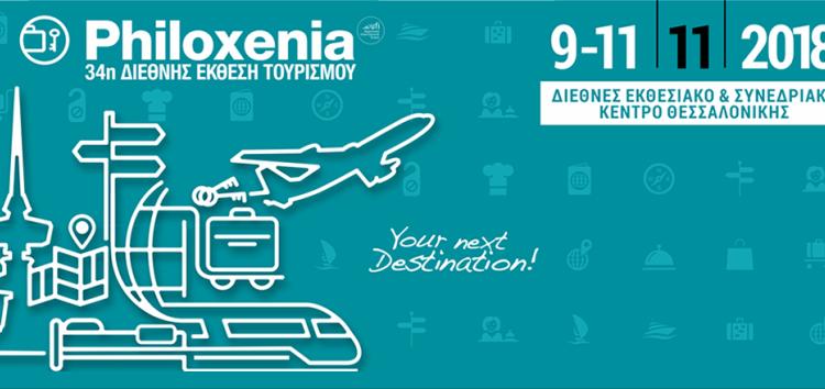 Κάλεσμα του δήμου Αμυνταίου σε επιχειρήσεις για τη συμμετοχή τους στην έκθεση Philoxenia