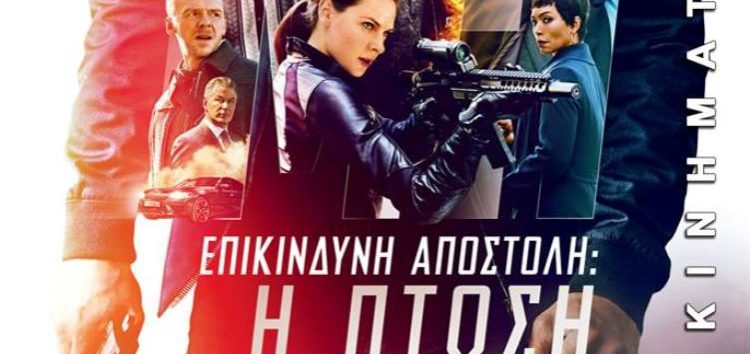 «Επικίνδυνη Αποστολή: Η Πτώση» από την Κινηματογραφική Λέσχη