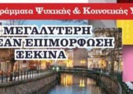 Έναρξη της δωρεάν επιμόρφωσης Ψυχολογίας, Συμβουλευτικής και Προπονητικής ζωής στο δήμο Φλώρινας