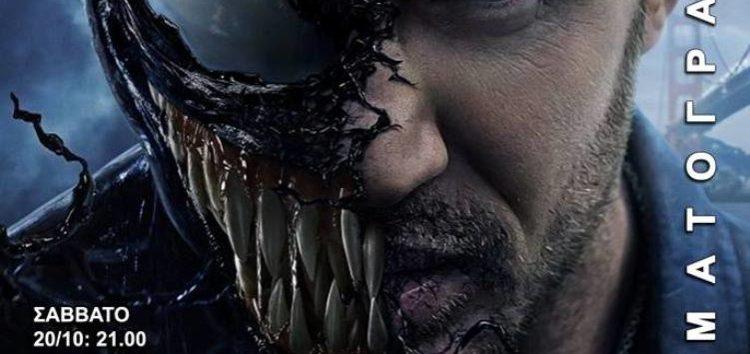 «Venom» η επόμενη ταινία από τη Λέσχη Πολιτισμού Φλώρινας