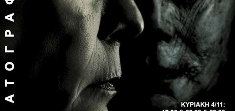 «Η Νύχτα με τις Μάσκες» από τη Λέσχη Πολιτισμού Φλώρινας