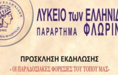 «Οι παραδοσιακές φορεσιές του τόπου μας» από το Λύκειο Ελληνίδων Φλώρινας