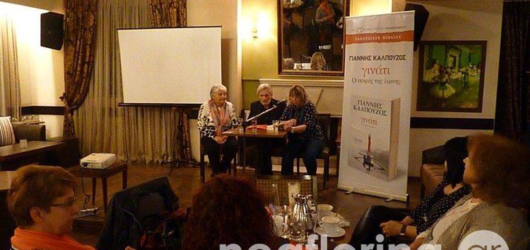Ο Γιάννης Καλπούζος παρουσίασε στη Φλώρινα το νέο του βιβλίο (video, pics)