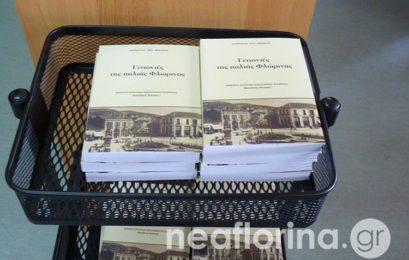 Αυξημένη ζήτηση της έκδοσης της Δημόσιας Κεντρικής Βιβλιοθήκης «Γειτονιές της παλιάς Φλώρινας» (video, pics)