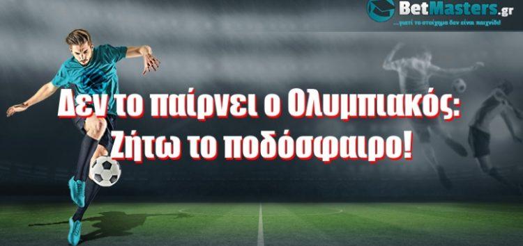 Δεν το παίρνει ο Ολυμπιακός: Ζήτω το ποδόσφαιρο!