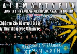 Χρυσή Αυγή: Διαμαρτυρία ενάντια στην ανθελληνική προπαγάνδα των Σκοπίων