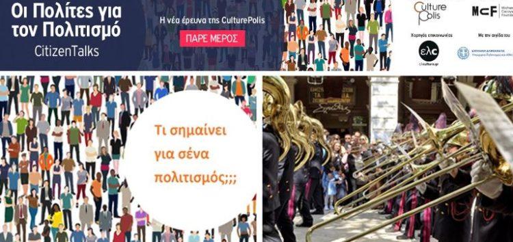 «Οι Πολίτες για τον Πολιτισμό_ CitizenTalks» – H νέα έρευνα της CulturePolis