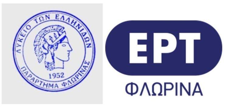 Το Λύκειο των Ελληνίδων Φλώρινας στην ΕΡΤ Φλώρινας