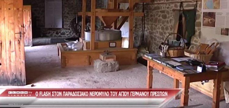 O Flash στον παραδοσιακό νερόμυλο του Αγίου Γερμανού Πρεσπών (video)