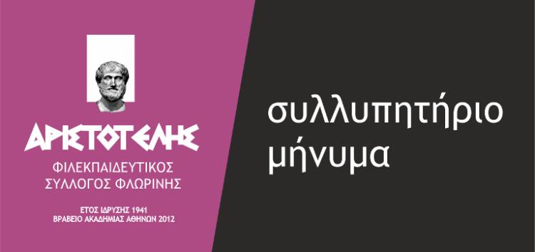 Συλλυπητήριο μήνυμα του Φ.Σ.Φ. «Ο Αριστοτέλης» για την εκδημία του Φίλιππου Χατζητύπη
