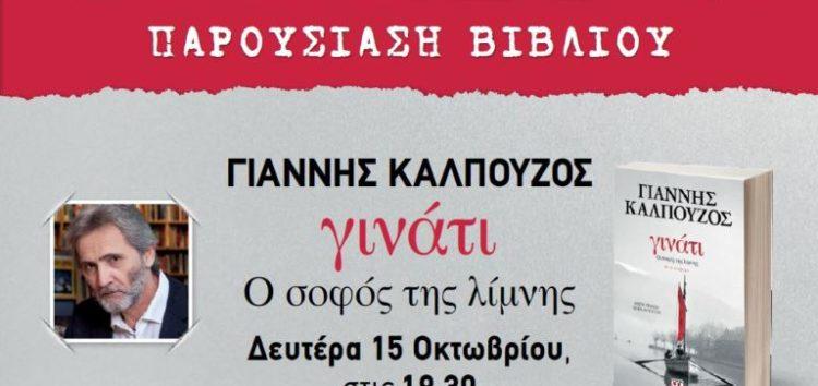 Παρουσίαση του νέου βιβλίου του Γιάννη Καλπούζου