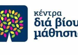 Πρόσκληση εκδήλωσης ενδιαφέροντος συμμετοχής στα τμήματα μάθησης του Κέντρου Δια Βίου Μάθησης (Κ.Δ.Β.Μ.) Δήμου Φλώρινας