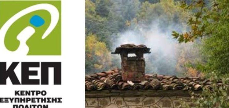 Καταβολή εισοδηματικής ενίσχυσης σε οικογένειες ορεινών & μειονεκτικών περιοχών