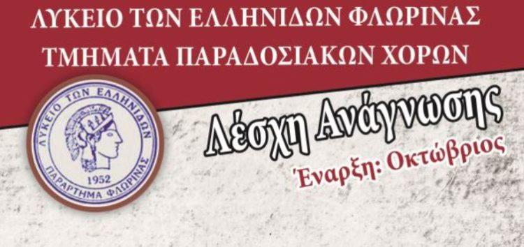 Για δεύτερη συνεχόμενη χρονιά θα λειτουργήσει η Λέσχη Ανάγνωσης του Λυκείου Ελληνίδων Φλώρινας