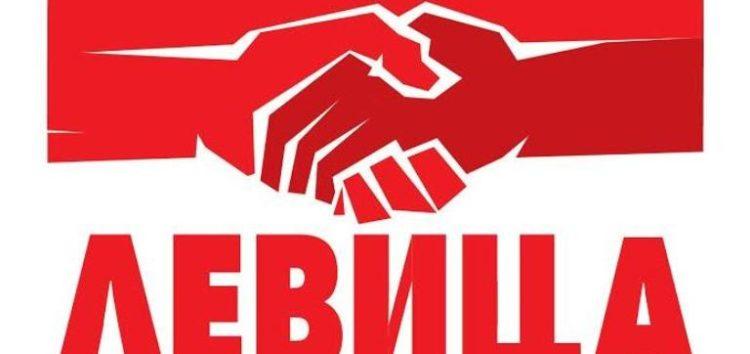 Η ανακοίνωση της αριστερής οργάνωσης LEVICA για το αποτέλεσμα του Δημοψηφίσματος