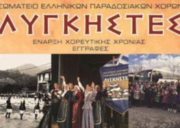 Έναρξη χορευτικής χρονιάς – εγγραφές στο Σωματείο Ελληνικών Παραδοσιακών Χορών «Λυγκηστές»
