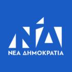 ΝΟΔΕ Φλώρινας: «Ήρθε η ώρα να απαλλαγούμε από τη χειρότερη κυβέρνηση όλων των εποχών, που ξεπούλησε τη Μακεδονία μας»