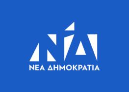 Αναβάθμιση των Πυροσβεστικών Σταθμών ζητούν οι βουλευτές Δυτικής Μακεδονίας της Ν.Δ.