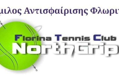Σε προπαιδικό τουρνουά στην Πτολεμαΐδα ο Όμιλος Αντισφαίρισης Φλώρινας North Grip (video)