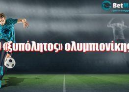 O «ξυπόλητος» ολυμπιονίκης!