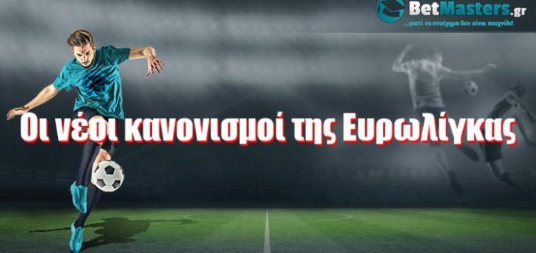 Οι νέοι κανονισμοί της Ευρωλίγκας