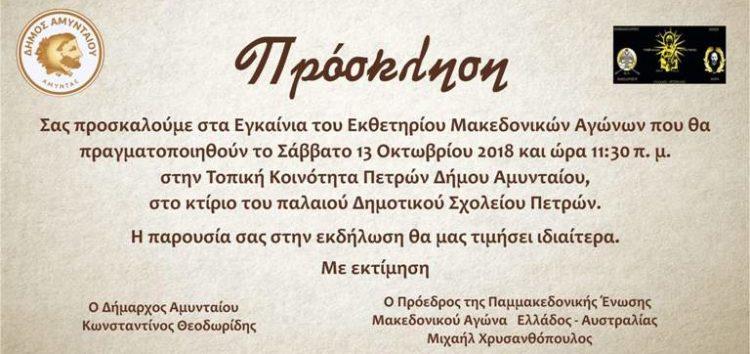 Εγκαίνια εκθετηρίου Μακεδονικών Αγώνων στην Τ.Κ. Πετρών