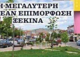 Την Κυριακή η εναρκτήρια διάλεξη για τη δωρεάν επιμορφωτική δράση του δήμου Αμυνταίου και του Πανεπιστημίου Αιγαίου