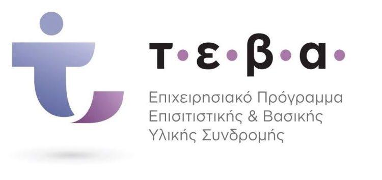Διανομή διαφόρων προϊόντων από την Κοινωφελή Επιχείρηση, το Δήμο Φλώρινας και την Ιερά Μητρόπολη για τους δικαιούχους ΤΕΒΑ-ΚΕΑ