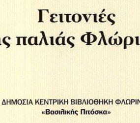 Η Δημόσια Κεντρική Βιβλιοθήκη «Βασιλικής Πιτόσκα» εξέδωσε και διανέμει δωρεάν το βιβλίο του Δ. Μεκάση «Γειτονιές της παλιάς Φλώρινας»
