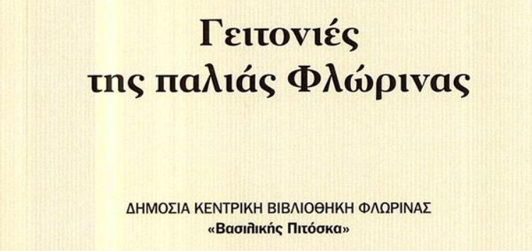 Βιβλιοκριτική: «Γειτονιές της παλιάς Φλώρινας» του Δημήτρη Μιχ. Μεκάση