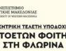 Κεντρική τελετή υποδοχής πρωτοετών φοιτητών του Πανεπιστημίου Δυτικής Μακεδονίας στη Φλώρινα