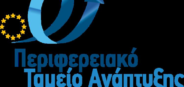 Αποθετήριο Αναπτυξιακών Μελετών για την Περιφέρεια Δυτικής Μακεδονίας