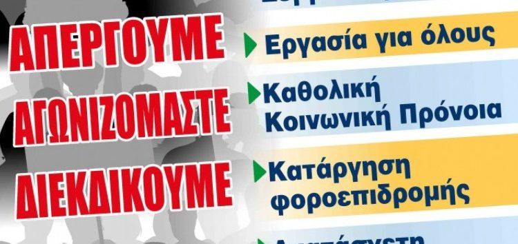 Κάλεσμα του Εργατικού Κέντρου Φλώρινας για την απεργίας της 28ης Νοεμβρίου