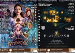 «Ο Καρυοθραύστης» και «Η διαδοχή» από την Κινηματογραφική Λέσχη της Λέσχης Πολιτισμού Φλώρινας