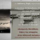 Παρουσίαση της ποιητικής ανθολογίας του Νικήτα Π. Κακκαβά «Δυσμενής Μετάθεση – όψεις της επαρχίας στην ελληνική ποίηση»
