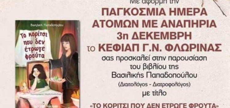 Το ΚΕΦΙΑΠ Φλώρινας παρουσιάζει το νέο βιβλίο της Βασιλικής Παπαδοπούλου