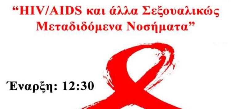Ενημερωτική ημερίδα στο Πανεπιστήμιο με θέμα «HIV/AIDS και άλλα σεξουαλικώς μεταδιδόμενα νοσήματα»