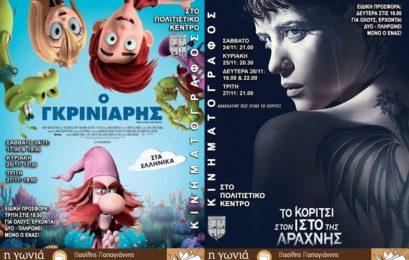 «Ο Γκρινιάρης» και «Το κορίτσι στον ιστό της αράχνης» από την Κινηματογραφική Λέσχη