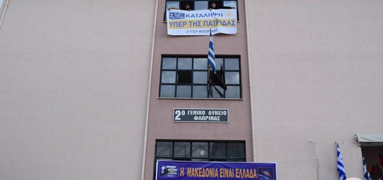 Καταλήψεις σχολείων στη Φλώρινα για τη Μακεδονία – Αύριο το μαθητικό συλλαλητήριο (video, pics)