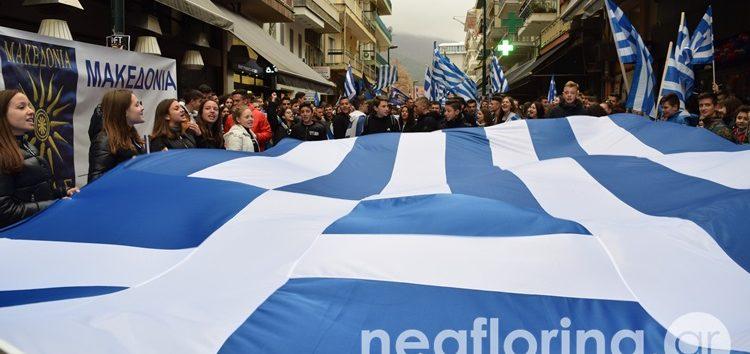 «Όχι στο ξεπούλημα της Μακεδονίας» βροντοφώναξαν οι μαθητές της Φλώρινας (pics)