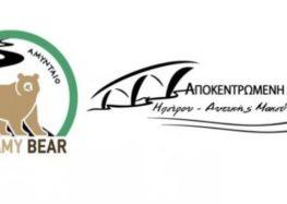 Σεμινάριο κατάρτισης στο πλαίσιο του έργου LIFE AMYBEAR στο Πνευματικό Κέντρο του Δήμου Αμυνταίου