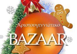 Χριστουγεννιάτικο bazaar από το 2ο γυμνάσιο Φλώρινας