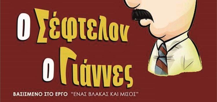 Στη Φλώρινα η ποντιακή θεατρική κωμωδία «Ο Σέφτελον ο Γιάννες»