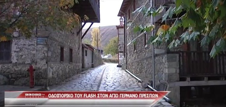 Οδοιπορικό του Flash στον Άγιο Γερμανό Πρεσπών (video)