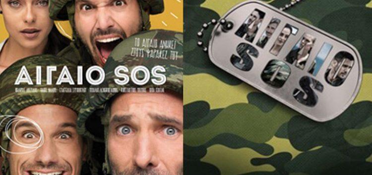 «Αιγαίο SOS» από την Κινηματογραφική Λέσχη της Λέσχης Πολιτισμού Φλώρινας